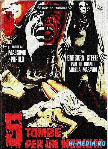 Пять могил для медиума / 5 tombe per un medium (1965) DVDRip