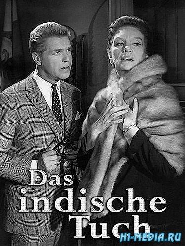 Индийский шарф / Das indische Tuch (1963) DVDRip