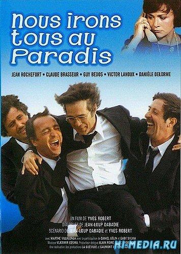 Мы все отправимся в рай / Nous irons tous au paradis (1977) BDRip