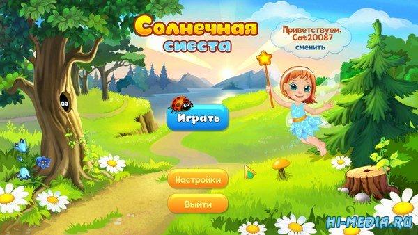 Солнечная сиеста (2016) RUS