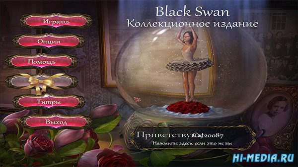 Black Swan Collector's Edition (2016) RUS