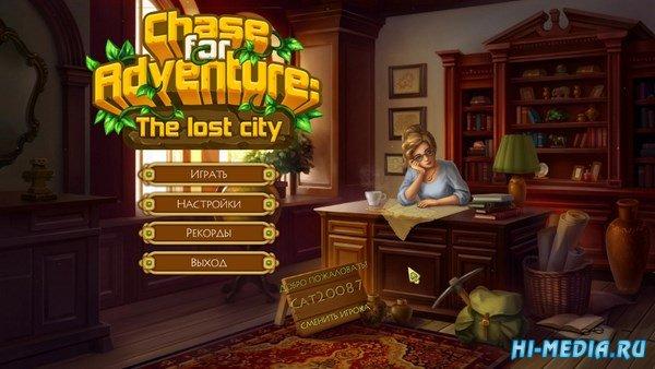 Погоня за приключениями: Потерянный город (2016) RUS