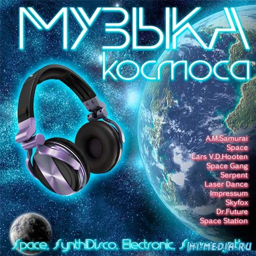 VA - Музыка Космоса (2016)