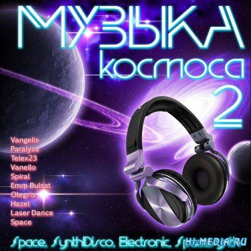 VA - Музыка Космоса 2 (2016)