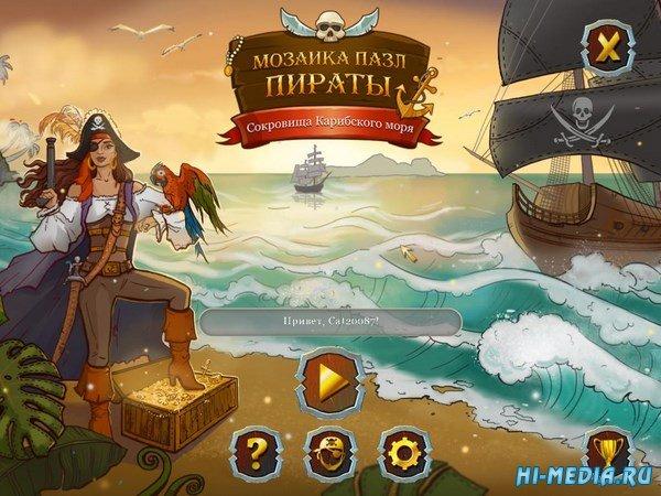 Мозаика пазл Пираты: Сокровища Карибского моря (2016) RUS