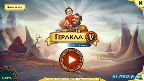 12 подвигов Геракла: Дети Эллады Коллекционное издание (2016) RUS