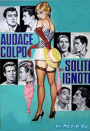 Дерзкий налет неизвестных злоумышленников / Audace colpo dei soliti ignoti (1959) DVDRip