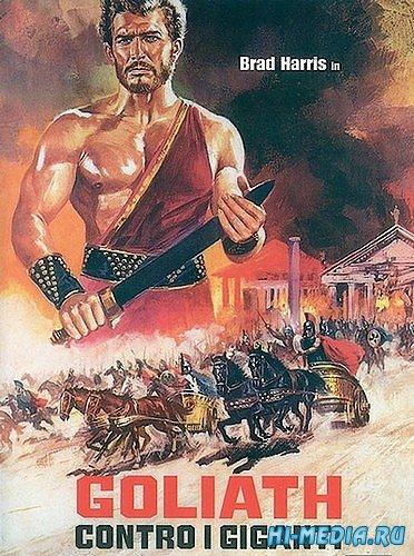 Легенда о Голиафе / Goliath contro i giganti (1961) DVDRip