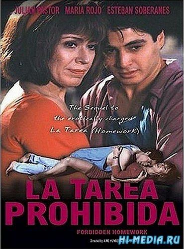 Запретное домашнее задание / La Tarea Prohibida (1992) TVRip
