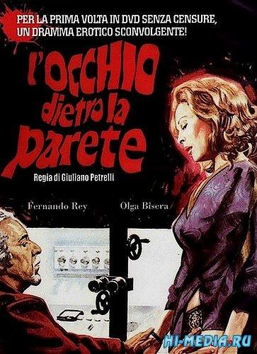 Глаза за стеной / L'occhio dietro la parete (1977) DVDRip