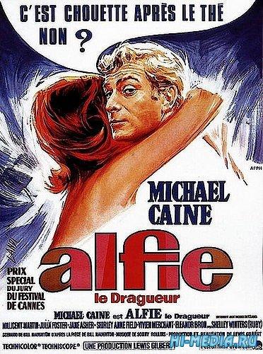 Элфи / Alfie (1966) DVDRip