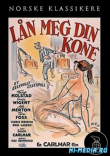 Женатый холостяк / Lan meg din kone (1958) DVDRip