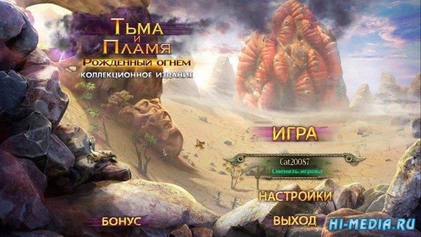 Тьма и пламя: Рожденный огнем Коллекционное издание (2016) RUS