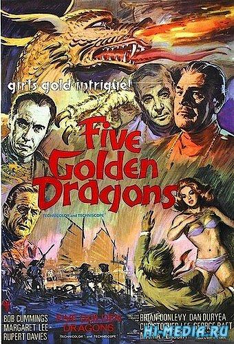Пять золотых драконов / Five Golden Dragons (1967) DVDRip