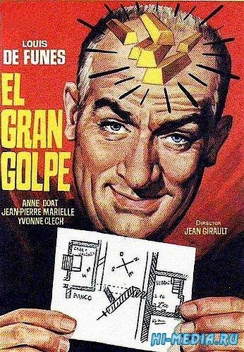 Взорвите банк! / Faites sauter la banque! (1964) DVDRip