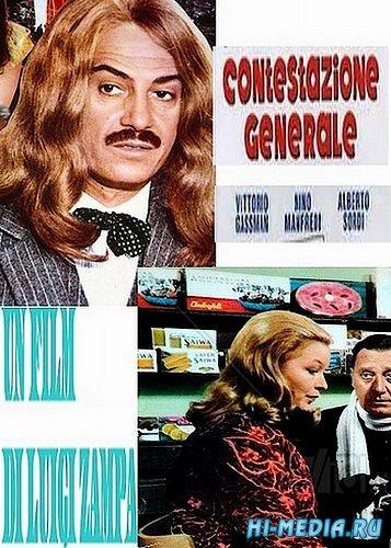 Всеобщий протест / Contestazione generale (1970) DVDRip