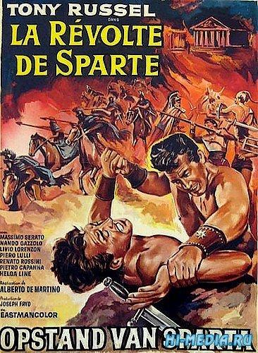 Спартанские гладиаторы / La rivolta dei sette (1964) TVRip