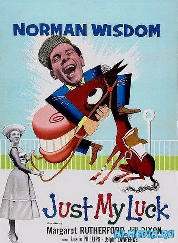 Просто так повезло / Just My Luck (1957) DVDRip