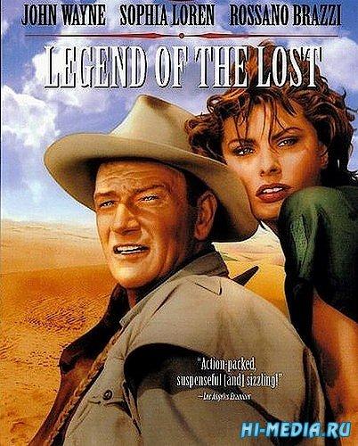 Легенда о потерянном / Legend of the Lost (1957) DVDRip