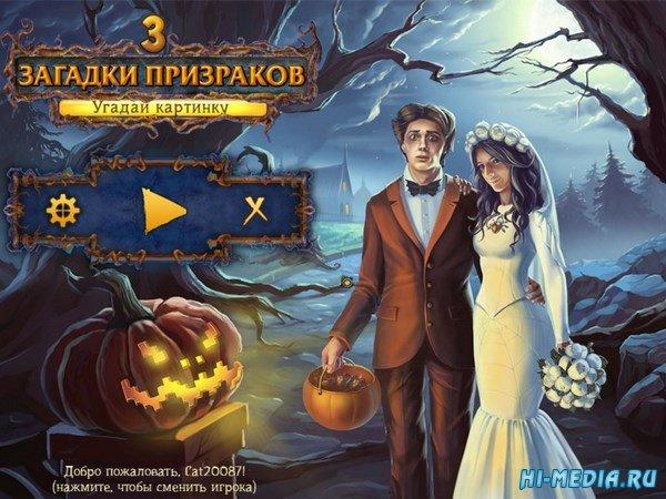 Загадки призраков 3: Угадай картинку (2016) RUS