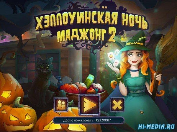 Хэллоуинская ночь 2: Маджонг (2016) RUS