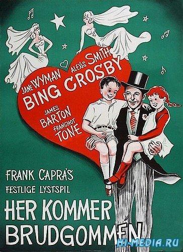 Жених возвращается / Here Comes the Groom (1951) DVDRip
