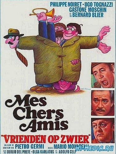Мои друзья / Amici miei (1975) DVDRip