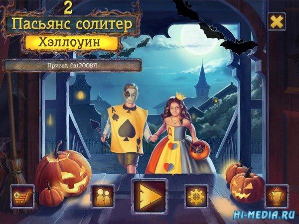 Пасьянс солитер: Хэллоуин 2 (2016) RUS
