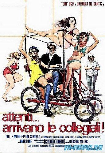 Внимание... Лицеистки приехали! / Attenti... arrivano le collegiali! (1975) DVDRip