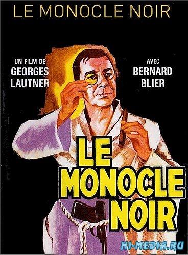 Чёрный монокль / Le Monocle Noir (1961) SATRip