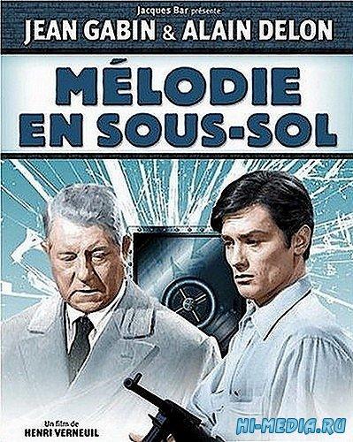 Мелодия из подвала / Melodie en sous-sol (1963) DVDRip
