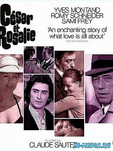 Сезар и Розали / Cesar et Rosalie (1972) DVDRip