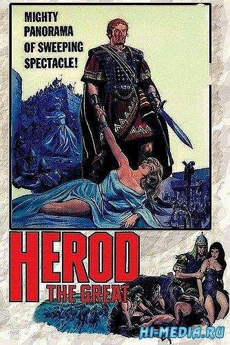 Царь Ирод Великий / Erode il Grande (1959) DVDRip