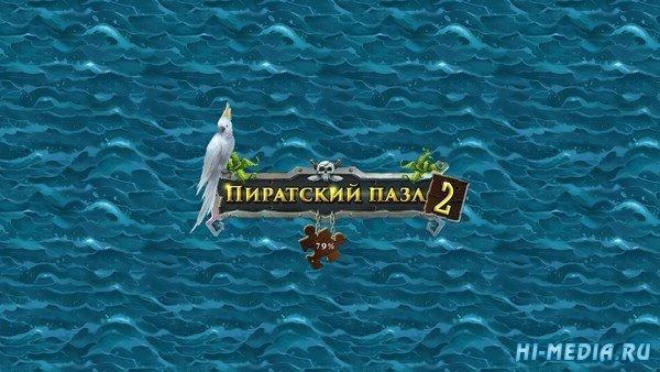 Пиратский пазл 2 (2016) RUS