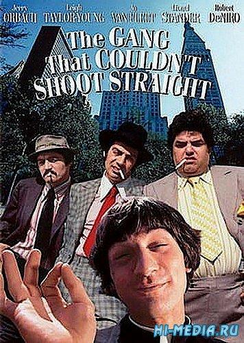 Банда, не умевшая стрелять / The Gang That Couldn't Shoot Straight (1971) TVRip