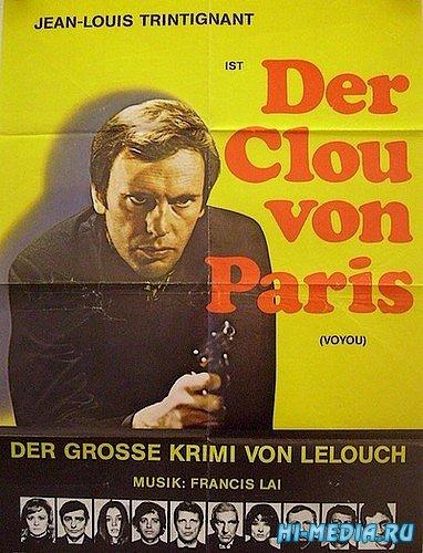 Негодяй / Le voyou (1970) DVDRip