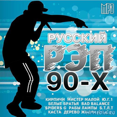 Русский Рэп 90-х (2016)