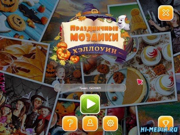 Праздничные мозаики: Хэллоуин (2016) RUS