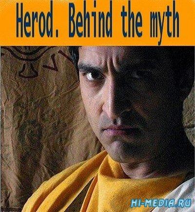 Ирод. По ту сторону мифа  / Herod. Behind the myth (2005) TVRip
