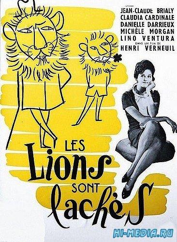 Львы на свободе / Les lions sont laches (1961) DVDRip