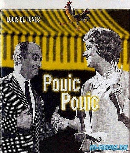 Пик-Пик / Pouic-Pouic (1963) SATRip