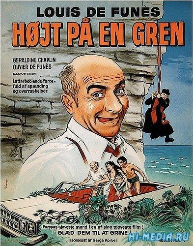 На древо взгромоздясь / Sur Un Arbre Perche (1971) DVDRip