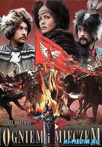 Огнём и мечом / Ogniem i mieczem (1999) BDRip
