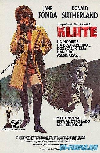 Клют / Klute (1971) DVDRip