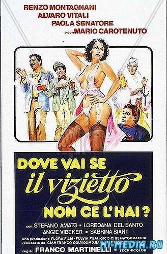 Без греха не вытащишь и рыбку из пруда? / Dove vai se il vizietto non ce l'hai? (1979) DVDRip