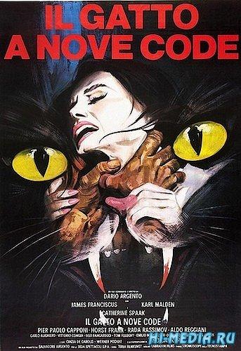 Кошка о девяти хвостах / Il Gatto a nove code (1971) DVDRip