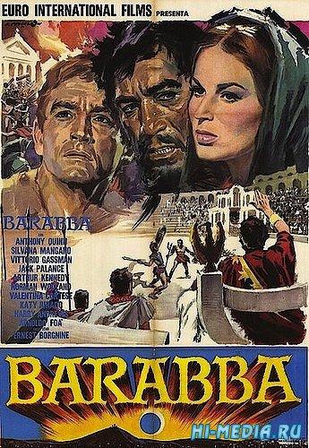 Разбойник Варавва / Barabbas (1961) DVDRip