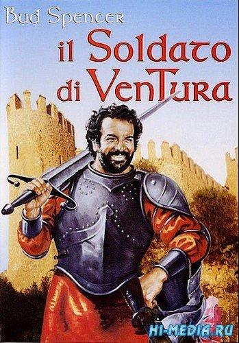 Солдаты удачи / Il soldato di ventura (1976) DVDRip