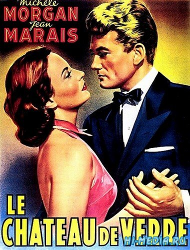 Стеклянный замок / Le chateau de verre (1950) DVDRip