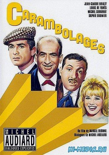 Карамболь / Carambolages (1963) DVDRip